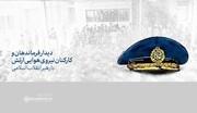 دیدار جمعی از فرماندهان و کارکنان نیروی هوایی با رهبر انقلاب