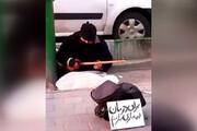 ببینید | نوازنده خیابانی اینگونه علیرضا قربانی را به وجد آورد