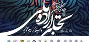 داوران بخش تجلی اراده ملی  جشنواره فیلم فجر معرفی شدند
