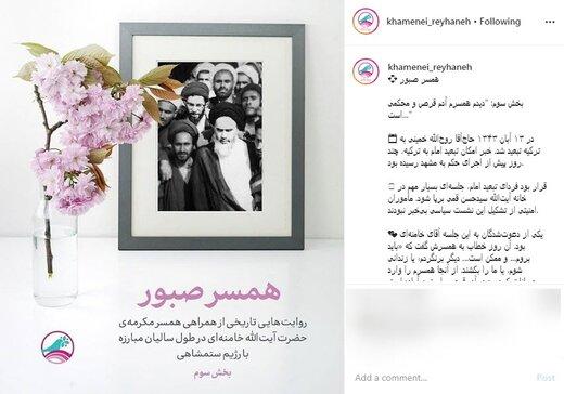 روایت همسر رهبر انقلاب از تشکیل یک جلسه سیاسی مهم و احتمال بازداشت آیتالله خامنهای