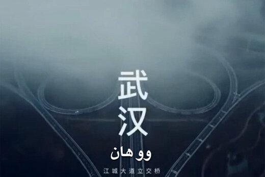 ببینید | کلیپ تماشایی رسانه چینی از کمکهای ایران برای ریشه کنی بحران کرونا