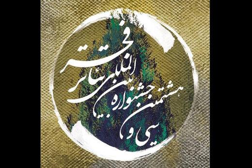معطلی تماشاگران و ترک اعتراضی سالن در جشنواره تئاتر فجر