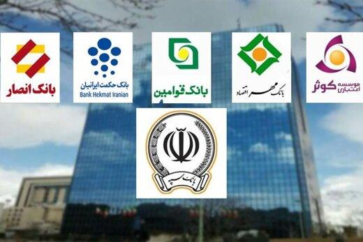گامهای نهایی برای ادغام بانکهای نظامی
