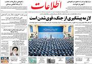 صفحه اول روزنامه های یکشنبه20 بهمن 98