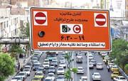 دریافت عوارض ورود به طرح ترافیک علاوه بر جریمه غیرقانونی است