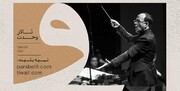 آثار بتهوون و دوژاک در جشنواره موسیقی فجر