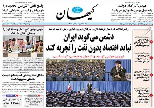 کیهان: با این همه زیگزاگ اصلاحطلبان صد رحمت به شترمرغ!