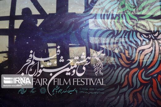 اختتامیه جشنواره فیلم فجر از کدام شبکه پخش میشود؟