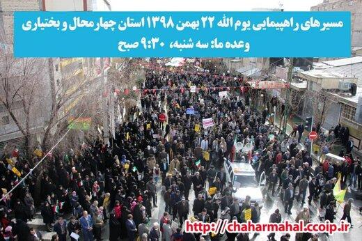 اعلام مسیرهای راهپیمایی بزرگ یومالله ۲۲ بهمنماه سراسر استان چهارمحال و بختیاری