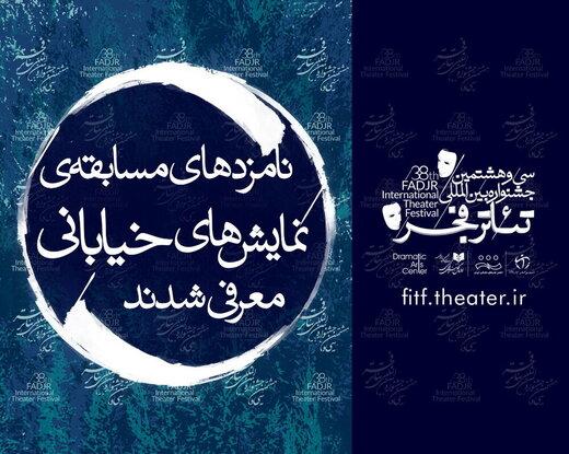 معرفی نامزدهای دو بخش جشنواره تئاتر فجر