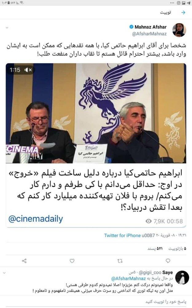 توییت جالب مهناز افشار در حمایت از ابراهیم حاتمی کیا