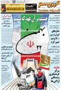 صفحه اول روزنامههای دوشنبه ۲۱ بهمن 98
