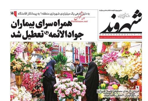 شهروند: همراه سرای بیماران جواد الائمه تعطیل شد