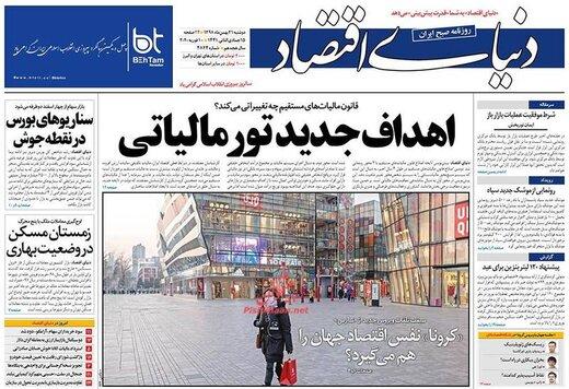 عکس/ صفحه نخست روزنامههای دوشنبه ۲۱ بهمن