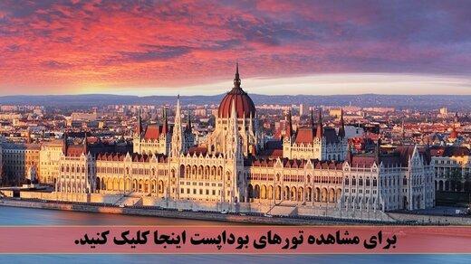 جاذبه های گردشگری بوداپست، شهری ارزان، سرزنده و زیبا در اروپا