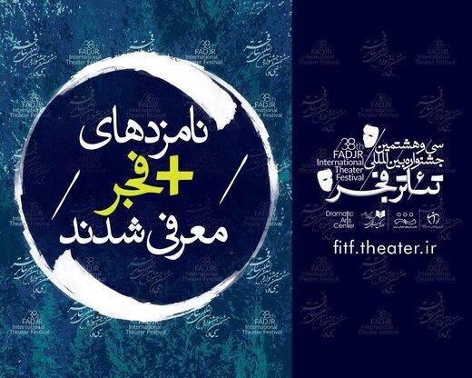 الناز حبیبی و نوید محمدزاده در میان نامزدهای «آثار صحنهای» جشنواره تئاتر فجر