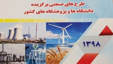 طراحی و ساخت حسگر سنجش میزان گونیای ورق برش داده شده در ناحیه قلع اندود توسط پژوهشگران دانشگاه اصفهان