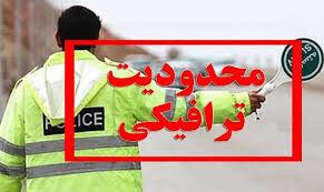 محدودیتهای ترافیکی راهپیمایی ۲۲ بهمن در تبریز