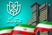 بدء الدعاية الانتخابية للمرشحين للانتخابات البرلمانية الايرانية