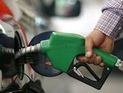 بنزین تک نرخی میشود؟