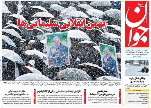 جوان: بهمن انقلابی سلیمانیها