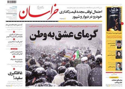 خراسان: گرمای عشق به وطن