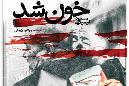 ببینید | پاسخ به یک پرسش جنجالی: «خون شد» قیصر ۱۴۰۰ مسعود کیمیایی است بدون بهروز وثوقی؟