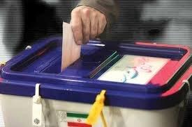 اسامی نهایی نامزدهای مجلس یازدهم در حوزه شوشتر اعلام شد