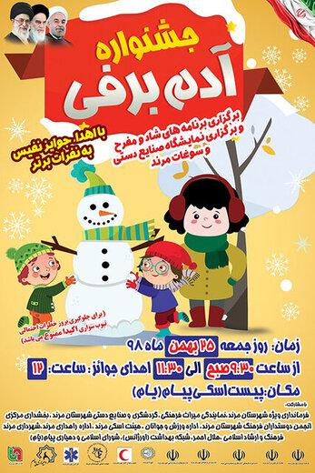 جشنواره آدمبرفی در پیست اسکی یام مرند برگزار میشود