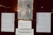 عکس | تصویری از نسخه اصلی نامه پیامبر به پادشاه مصر