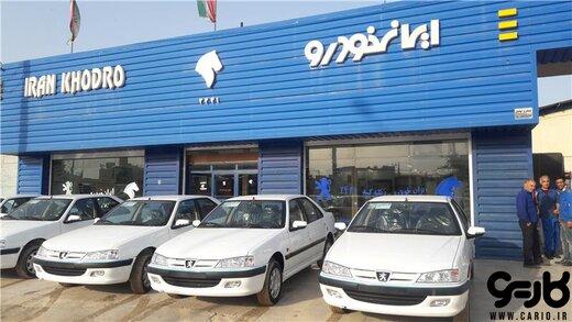 اعلام جزییات طرح جدید پیش فروش محصولات ایران خودرو
