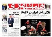 صفحه اول روزنامه های شنبه ۲۶ بهمن98