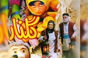 """ببینید   روایت فیلم سینمایی """"گلنار"""" با صدای غزل شاکری برای نابینایان"""