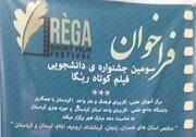 برگزاری سومین جشنواره منطقه ای فیلم کوتاه ریگا در سنندج