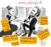 ببینید: اگر بازیگر نقش جوکر ایرانی بود!
