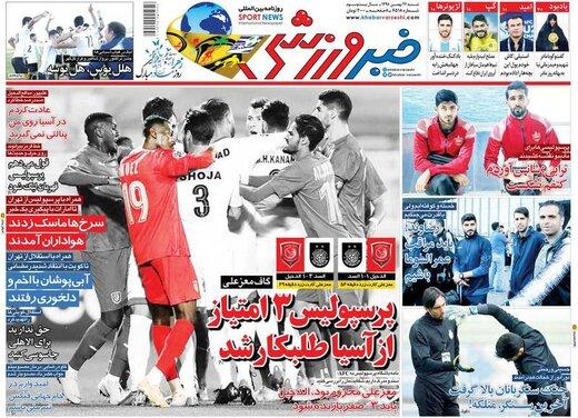 عکس/ تیتر روزنامه های ورزشی شنبه ۲۶ بهمن