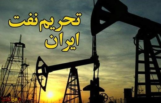 احتمال کاهش تحریم نفتی ایران چقدر است؟