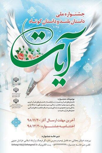 انتشار فراخوان جشنواره آیات در چهارمحال و بختیاری