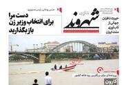صفحه اول روزنامههای یکشنبه ۲۷ بهمن98