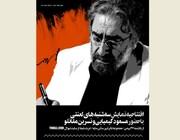 مسعود کیمیایی «سهشنبههای لعنتی» را افتتاح میکند