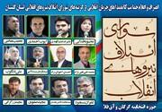 انصراف و اعلام حمایت ۱۲ کاندیدا انقلابی به نفع شورای ائتلاف نیروهای انقلابی گلستان