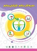 روز شمار هفته سلامت مردان ایران(سما) اعلام شد