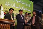 اسامی برگزیدگان جشنواره فصلی رسانه های استان یزد مشخص شد