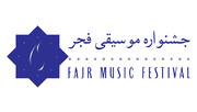 اجرای کنسرت «راست موغام» در تبریز
