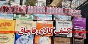 کشف انبار کالای لوازم خانگی قاچاق در حوالی خیابان فدائیان اسلام
