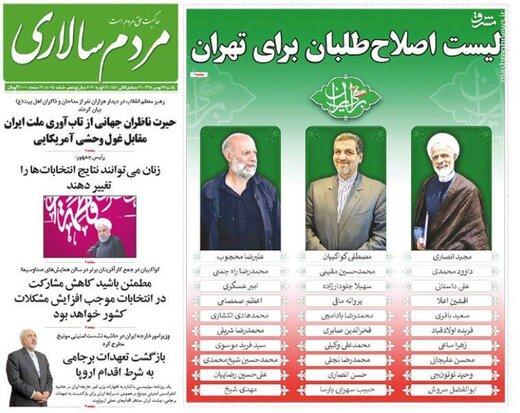 مردم سالاری: لیست اصلاح طلبان برای تهران