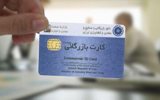 کارت های بازرگانی تا پایان فروردین تمدید اعتبار شدند