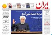 صفحه نخست روزنامههای دوشنبه ۲۸ بهمن 98