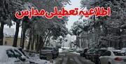 برف مدارس برخی شهرهای استان آذربایجانغربی را تعطیل کرد
