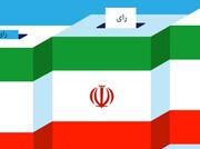 دعوت برای حضور پرشور در انتخابات ۲ اسفند/«نه» به قهر با صندوق رأی